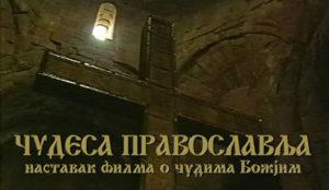 Чудеса Православља
