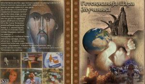 Гетсиманија Цара Мученика - трејлер