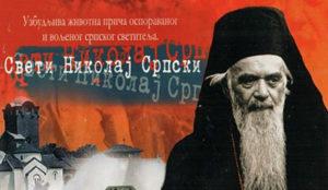 Свети Николај Велимировић