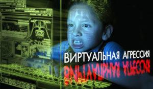 Виртуелна агресија