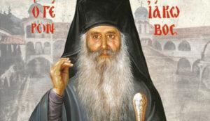 Старац Јаков Цаликис