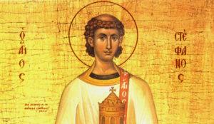 Свети првомученик и архиђакон Стефан