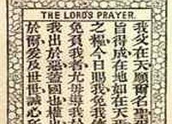 У Пекингу пронађене старе православне књиге