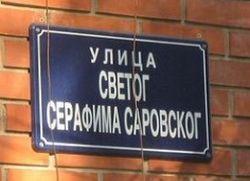 Улица у Београду названа по светом Серафиму Саровском