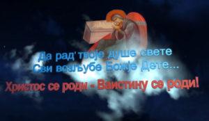 БОЖИЋНА ЧЕСТИТКА 2011.г.