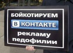 Московска Патријаршија подржала иницијативу против педофилије