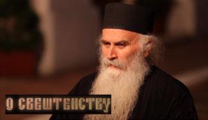 О свештенству - отац Стефан (Вучковић)