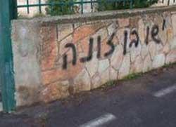 Вандалски напад на православни манастир у Јерусалиму