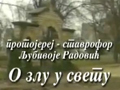 О ЗЛУ У СВЕТУ - протојереј-ставрофор Љубивоје Радовић