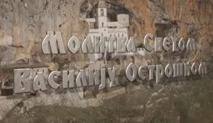 Молитва Светом Василију Острошком