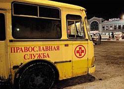 Православна бригада за спасавање бескућника
