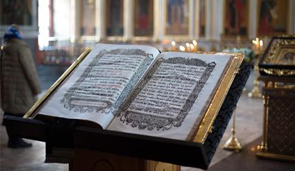 Светлост Светог Писма