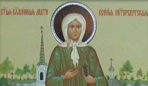 Света Ксенија Петроградска (трејлер)