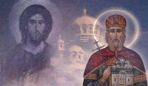 Света Србија