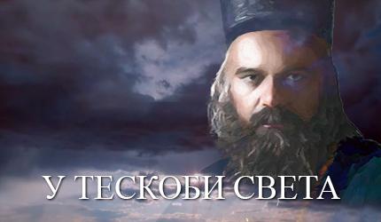 У тескоби света - Владика Николај