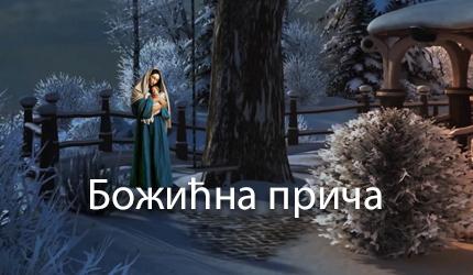 Божићна прича