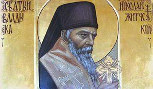 Љубав владике Николаја