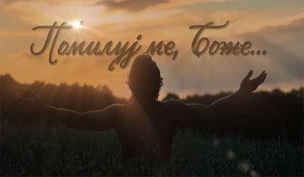 Помилуј ме, Боже...