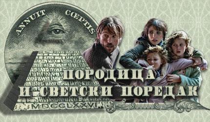 Породица и Светски поредак