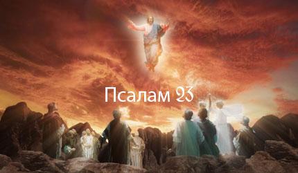 Псалам 23