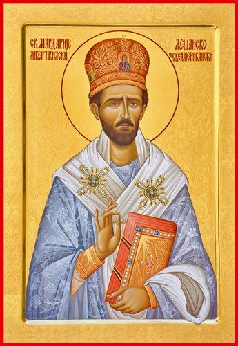 Филм о Животу Светог Владике Мардарија