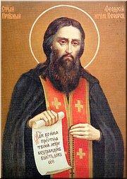 Свети преподобни Григорије Печерски чудотворац