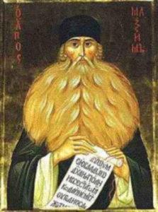 Свети блажени Максим Грк