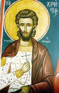 Свети новомученик Риста вртар