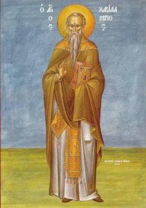 Свети свештеномученик Харалампије