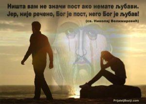 Бог није пост