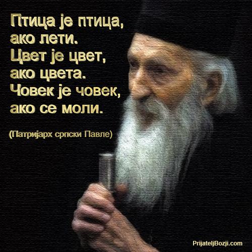 Човек је човек, ако се моли