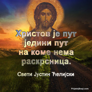 Христов пут
