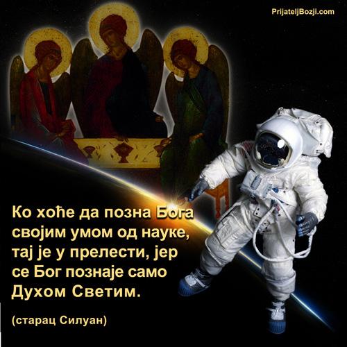 Познање Бога