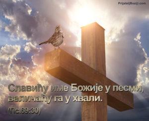 Славићу име Божије