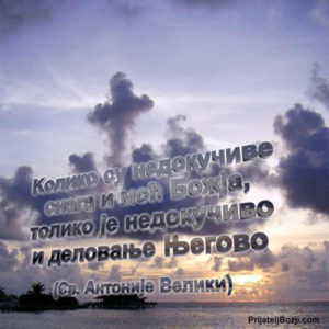 Снага и моћ Божија