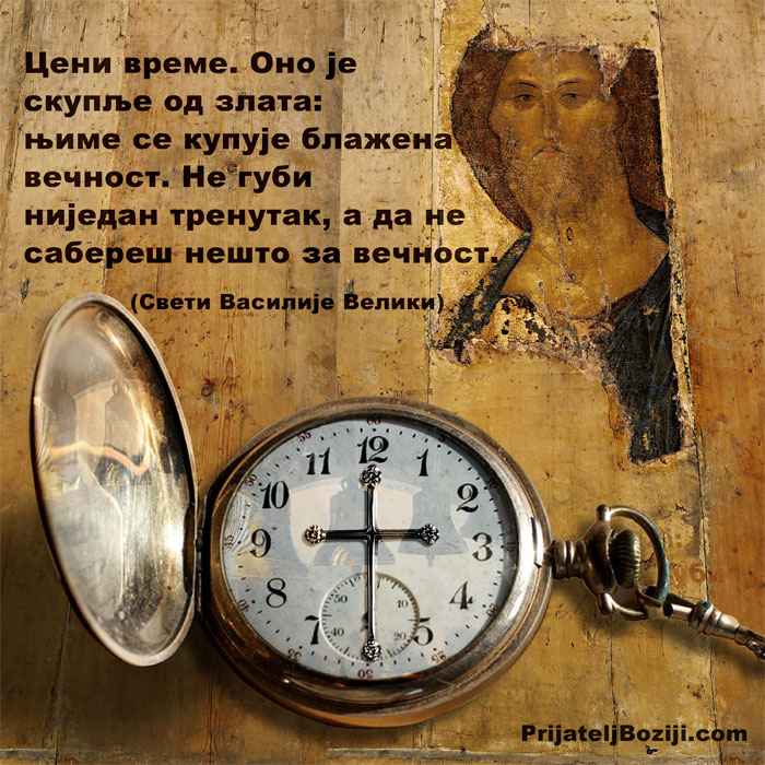 Цени време