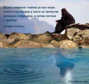 Душа смиреног човека