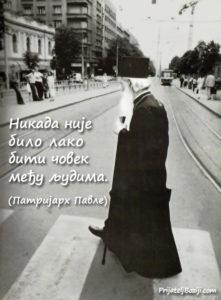 Није лако бити човек