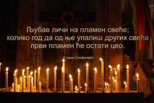 Пламен свеће