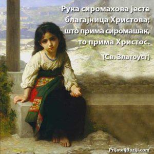 Благајница Христова