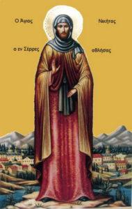 Свети нови свештеномученик Никита