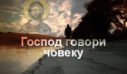 Господ говори човеку (кратки филм)