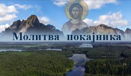 Молитва покајника