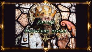 Алилуја - Давидова песма