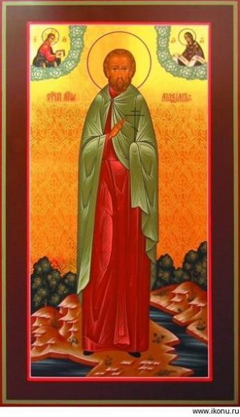 Свети мученик Максим