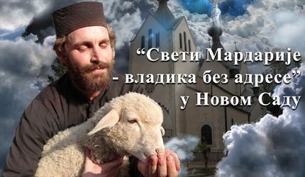 ''Свети Мардарије – владика без адресе'' у Новом Саду