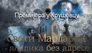 Свети Мардарије у Крушевцу