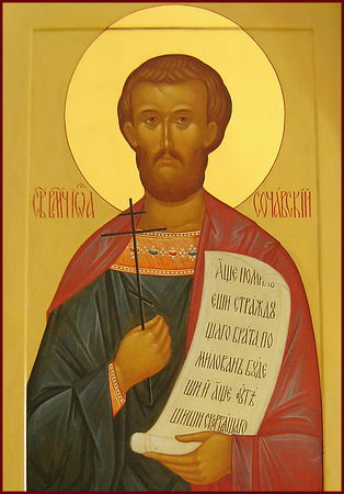 Свети мученик Јован Нови Сочавски