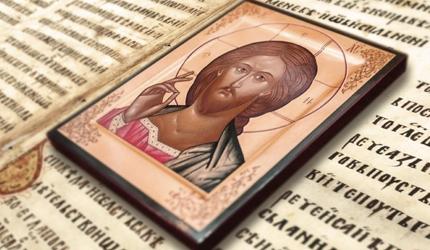Христос а не Христ