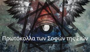 Модерна манија пророчанстава